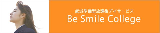 就労準備型放課後デイサービス Be Smile College