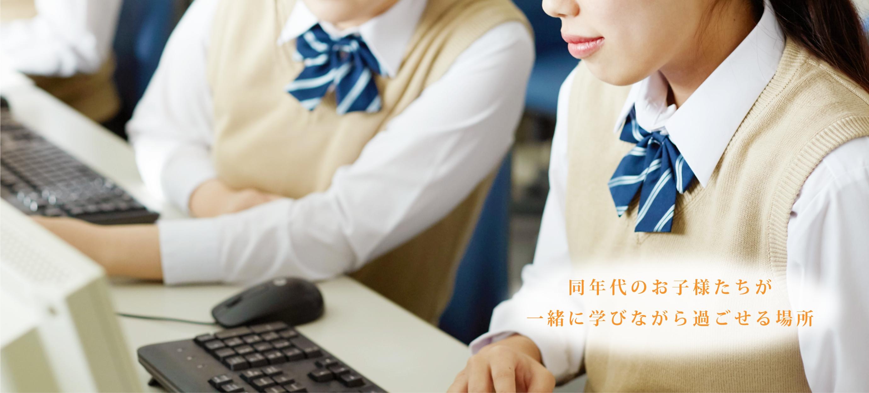Be Smile College | ビースマイルカレッジ 就労準備型放課後デイサービス 大阪市淀川区